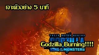 Burning!!! เจาะตัวอย่าง 5 นาทีของ Godzilla King of the Monsters [Art Talkative]