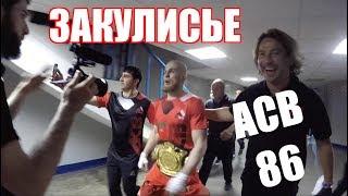 Закулисье ACB 86. Балаев VS Раисов. Взгляд изнутри.