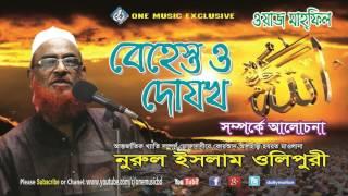 BANGLA WAZ BEHESTO DOJOKH  । Maulana Nurul Islam Olipuri - One Music Islamic