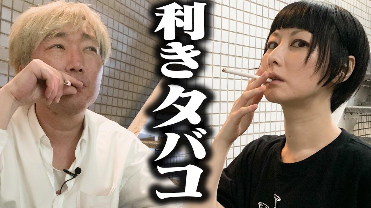 【チェーンスモーカー】鳥居みゆきと利きタバコ対決