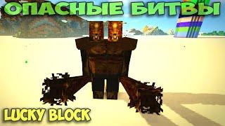 ч.66 Опасные битвы в Minecraft - Огры и Фантомы (Lycanites mobs)