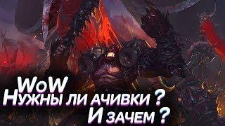 Достижения в World of Warcraft - Все ЗА и ПРОТИВ!!!!