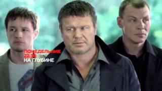 На глубине (2015) Остросюжетный сериал