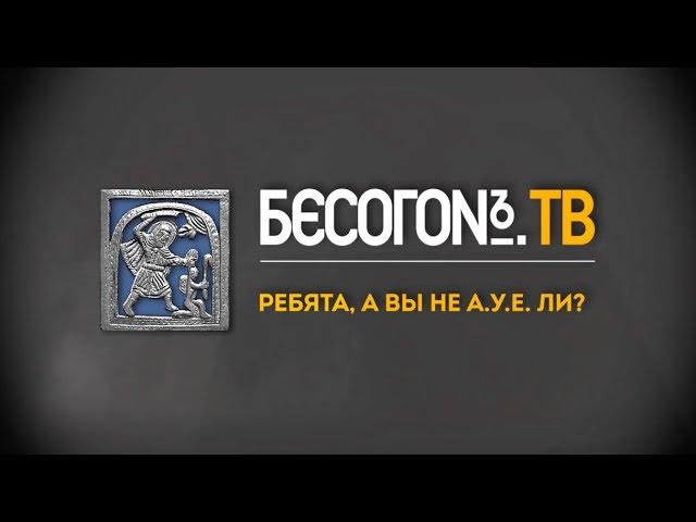 БесогонTV: «Ребята, а вы не А.У.Е. ли?», 14.12.18