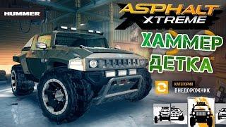 Asphalt Xtreme - Hummer HX (ios) #8