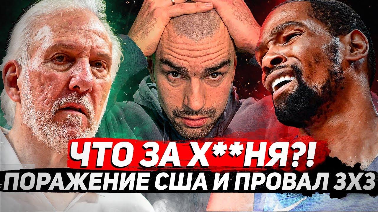 ЧТО ЭТО ЗА Х****? / ПРОВАЛ СБОРНОЙ США / Баскетбол 3x3 сборной России в Токио на Олимпийских играх