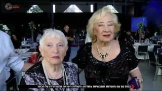 מבט - מלכות היופי של ניצולות השואה