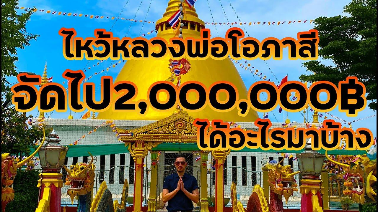 ไหว้หลวงพ่อโอภาสี จัดไป2,000,000บาท ได้อะไรมาบ้าง l Paid 2 Million Bath what did Boythaprachan get?