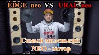 Самый маленький NEO мотор! EDGE neo VS URAL neo!