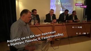 Αιχμηρός για τα ΘΑ των πολιτικών ο δήμαρχος Παιονίας-Eidisis.gr webTV