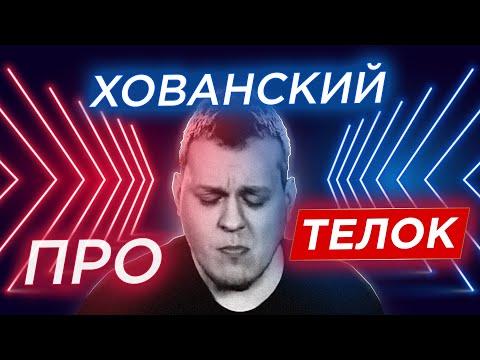 Хованский Про Телок 💘 Хайлайты стримов Юрия Хованского