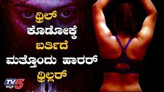 Navaratri Kannada Movie Horror Thriller Releasing on September 27th   TV5 Kannada