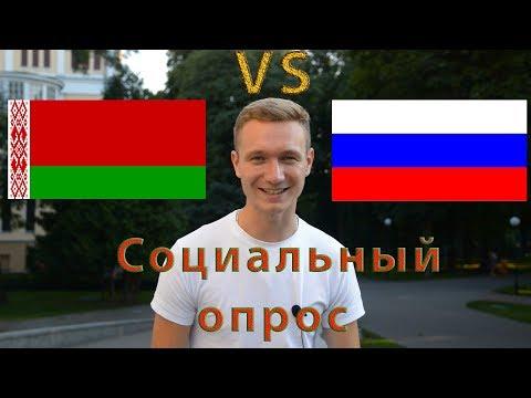 Социальный опрос   Белорусский язык Vs Русский язык