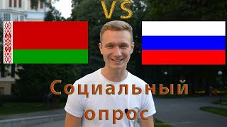 Социальный опрос | Белорусский язык vs Русский язык
