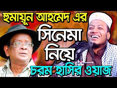 Bangla waz amir hamza  waz 2019 – হুমায়ূন আহমেদ এর সিনেমা নিয়ে হাসির ওয়াজ – new waz bangla 2019