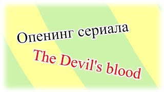 Опенинг сериала The Devil's blood {PMV} - Пони-клип