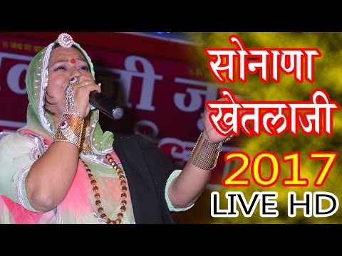 सोनाणा खेतलाजी लाइव 2017 | Sonana Khetlaji HD Live 2017 | Asha Vaishnav Bhajan 2017 | Marwadi Bhajan