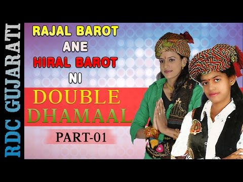 Rajal Ane Hiral Barot Ni Double Dhamaal  Part 1  Nonstop  Gujarati Lokgeet Songs 2016