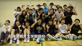 北海道教育大学釧路校 ハンドボール部PR動画