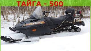 снегоход Тайга 500 обзор