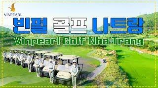 [베트남 골프] 빈펄 골프 나트랑 전경