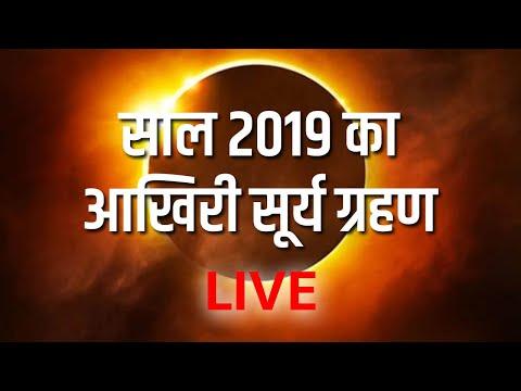 Surya Grahan LIVE : 2019 के आखिरी सूर्य ग्रहण पर सबसे बड़ी International कवरेज | Solar Eclipse LIVE