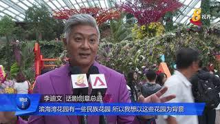 滨海湾花园举行胡姬花展和演出 纪念开埠200年