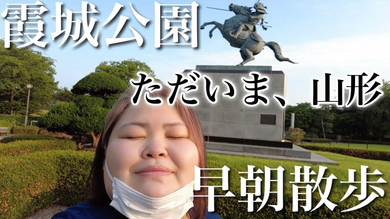 【ゆる動画】早朝にほとんど人のいない山形駅前と霞城公園を散歩する。【Vlog】