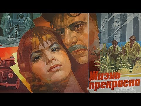 Жизнь прекрасна (драма, реж. Григорий Чухрай, 1979 г.)