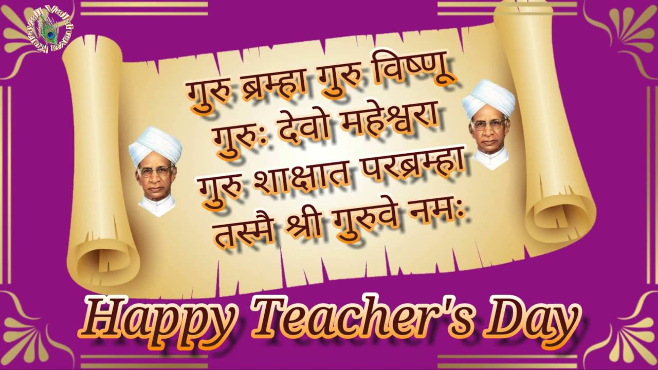 Happy teachers day 2016wishesimagesgreetingscardsquotes happy teachers day 2016wishesimagesgreetingscardsquoteswhatsapp video m4hsunfo