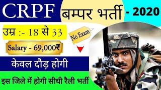 CRPF Recruitment सीधी भर्ती #BreakingNews #NoExam #GovtJOBS #SarkariNaukri #CutOff #SSC #SSCGD Posts