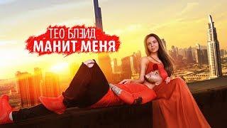 Тео Блэйд - Манит меня (премьера клипа, 2017)