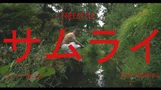 Blue - Freestyle Samurai #2 (Prod Camhill)