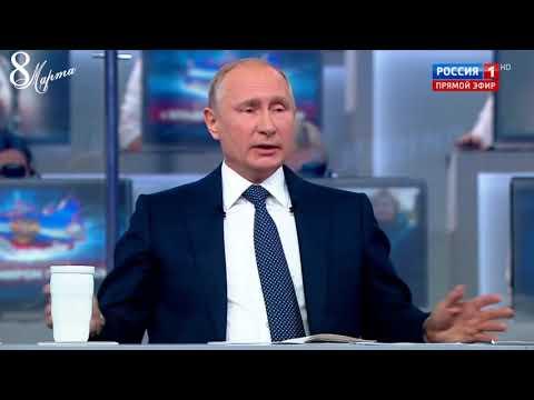 Прикольное поздравление с 8 марта от Путина для женщин