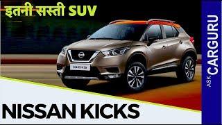 New Nissan Kicks, और इंडियन Market |