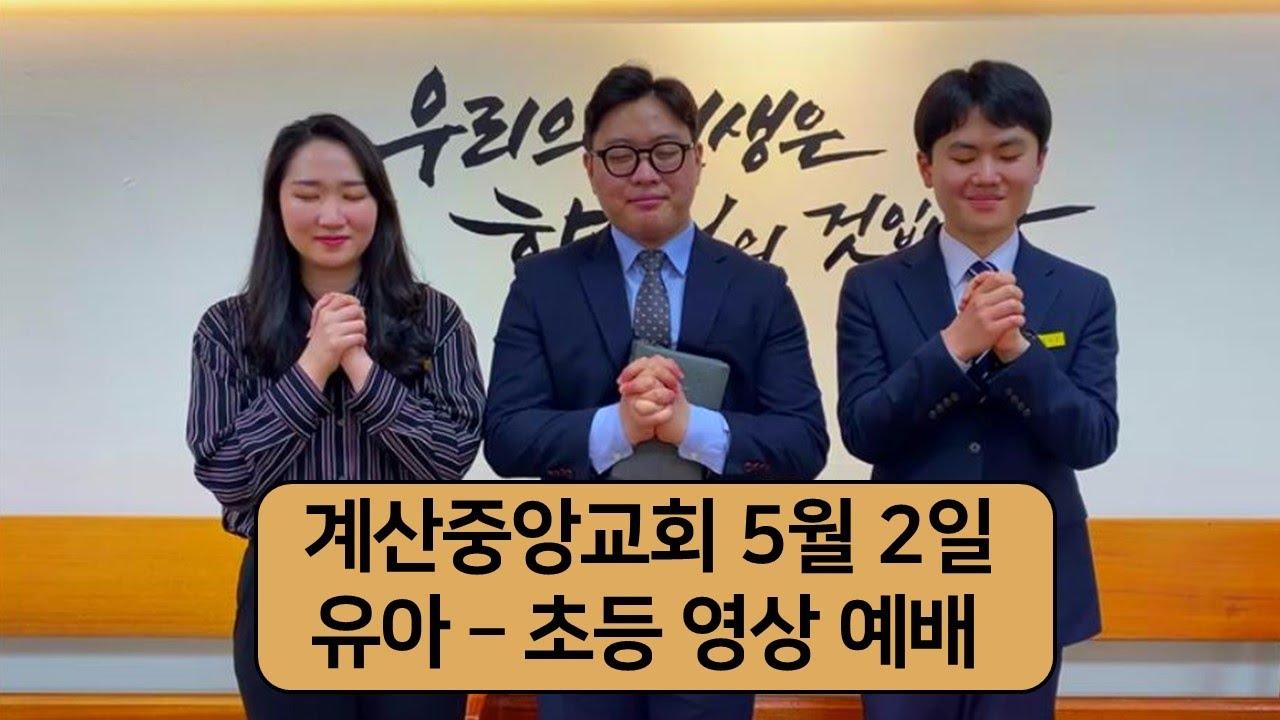 20210502 계산중앙교회 교회학교 주일영상예배