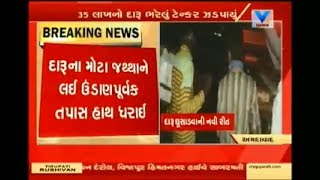 Ahmedabad: RR Cell busted Foreign Liquor of Rs 35 Lakh From Gas Tanker near Bogadara | Vtv News
