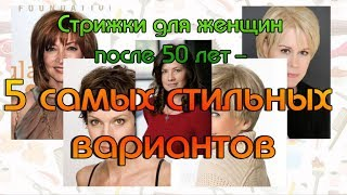 5 стильных стрижек для женщин 50