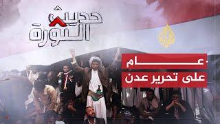 حديث الثورة-عام على تحرير عدن.. ماذا بعد؟