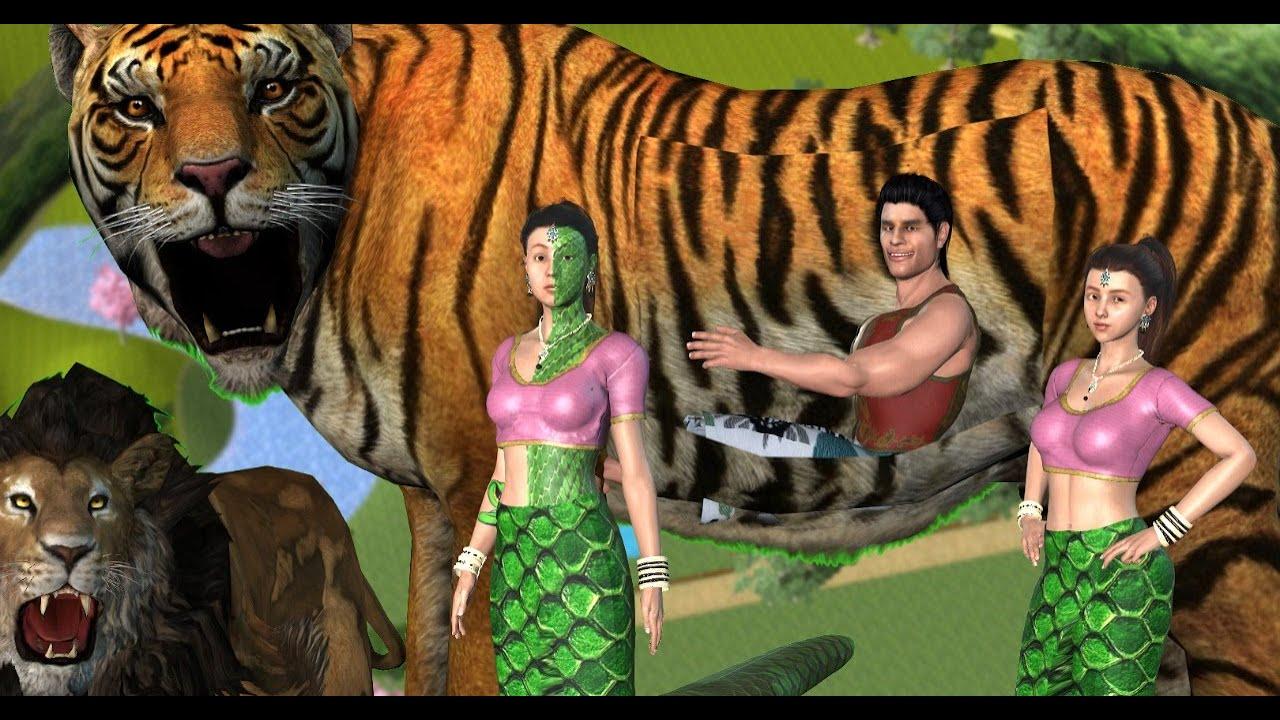 जादुई शेर खिलौना Magical lion Wali  हिंदी कहानियां Hindi Kahaniya 3D