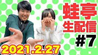 【#7】蛙亭の生配信!恋愛マスターとイワクラのお悩み相談