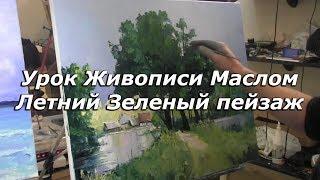 Мастер-класс по живописи маслом №72 - Летний Зеленый пейзаж. Как рисовать маслом. Урок рисования
