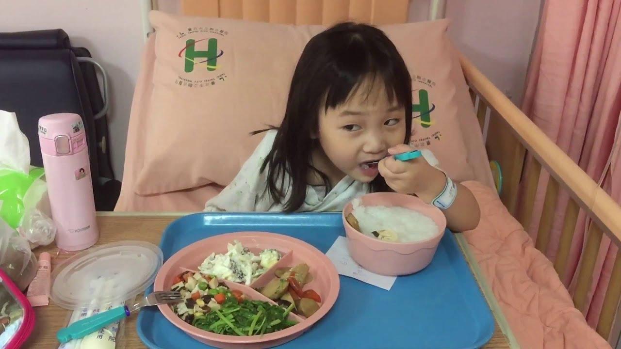 陳莘亞小支氣管性肺炎中興住院打針打點滴在吃早餐-2016年06月05日-4歲1個月 - YouTube