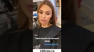 Виктория Боня Инстаграм Сторис 13 ноября 2019