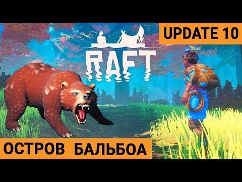 ОСТРОВ БАЛЬБОА ● Игра RAFT 2020 ● Raft Update 10 #5