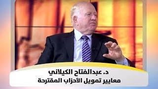 د. عبدالفتاح الكيلاني -  معايير تمويل الأحزاب المقترحة