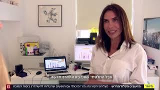 קארן , מייסדת פיזזז בחדשות ערוץ 13