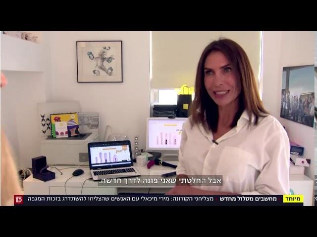 קליפ מהכתבה על קארן fizzz בחדשות ערוץ 13