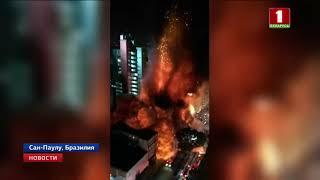 В Сан-Паулу выясняют причины страшного пожара