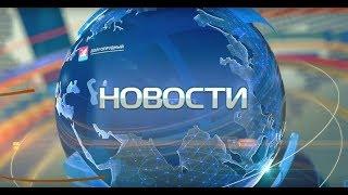 НОВОСТИ   Телеканал Долгопрудный   18 октября 2017